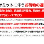 G20大阪サミットに伴うお荷物の遅延について